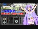 [BVE5]東武東上線 北池袋→下板橋の一駅を運転するよー!(音街ウナちゃん実況)