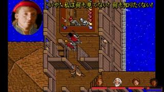 ウルティマ 7 part.2 サーペントアイル 日本語プレイ動画その18
