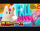 マリメ2で「フォールガイズ」再現コースをプレイ【スーパーマ...