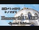 【シノビガミ】Honour thE LORD -Another Route- Special Edi...
