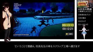 【RTA】Bad Guys at School 23分10秒(22