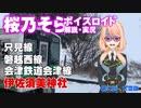 【voiceroid旅行】桜乃そらが、鉄道を使って神社参拝を実況 第二話「大雪詣」
