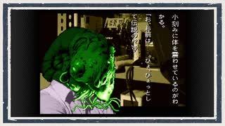 ◆学校であった怖い話 実況プレイ◆part153
