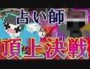 【五夜人狼】占い師頂上決戦発動!? 真の(ポンコツ)占い師の...