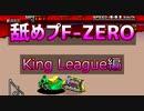 【SFC版F-ZERO】GFでマスターを舐めプしてみた(King League編)【プレイ動画】