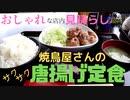 【埼玉県川越市】「綾鶏」焼鳥屋さんの唐揚げ定食