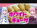 【琴葉うまいもの巡り!】千葉☆ホワイト餃子