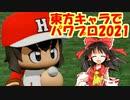 【2021新春試合】東方パワフルプロ野球6 前編【東方野球】