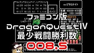 【FC】ドラクエ4最少戦闘勝利数008.5ピサ