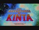 """金太の大冒険""""THE ADVENTURES OF KINTA"""""""