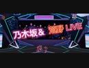 乃木坂&荒野のLIVE動画