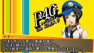 Persona4 the 幻想入り 補足&コメ返し