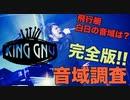 【最高音hihiB!!】King Gnu 音域チェック 完全版!!【音域調査】