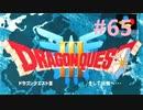 【DQ3】ドラゴンクエスト3 #65 私、つよいじいちゃんになったわ。【実況】
