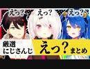 """にじさんじ""""""""えっ?""""""""まとめ #02【にじさんじ/切り抜き/厳選..."""