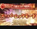 【グラブル】ガチャピンさん魂の200連+Sムックモード【そらくま】
