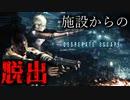 【バイオ5AE】2人でバイオハザード!【コラボ】DLC2 前編