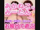 【限定】姉妹でお風呂!色んなバスグッズで一緒に遊ぼ!新しい水着も買ったよ(*´▽`*)【お風呂】