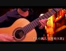 『北の旅人/石原裕次郎』ソロギター演歌