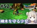 #52【PS版ドラクエ7】ドラゴンクエストⅦで癒される!神木を守る少女【DQ7】