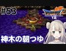 #53【PS版ドラクエ7】ドラゴンクエストⅦで癒される!神木の朝つゆ【DQ7】