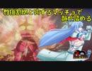 【ポケモン剣盾】琴葉姉妹のポケモンラップバトル【第3話】
