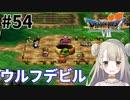 #54【PS版ドラクエ7】ドラゴンクエストⅦで癒される!ウルフデビル【DQ7】