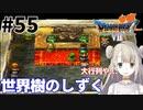 #55【PS版ドラクエ7】ドラゴンクエストⅦで癒される!世界樹のしずく【DQ7】