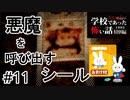 コレクターを焚きつける悪魔の○○マンシール【学怖特別編】part11