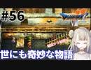 #56【PS版ドラクエ7】ドラゴンクエストⅦで癒される!世にも奇妙な物語【DQ7】