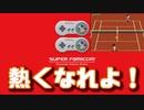 Nintendo Switch Onlineの楽しみ方#1【テニス】【2人実況】【スーパーファミコン】【ニコニコ動画】