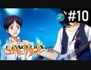 【実況プレイ】ボクだけの新世紀エヴァンゲリオン2 【Part10】