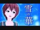 中島美嘉/雪の華【歌ってみた】cover アズマケイ【2021年新春mmd祭り】