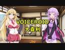 【VOICEROID劇場】VOICEROID大喜利