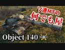 【WoT:Object 140】ゆっくり実況でおくる戦車戦Part858 byア...