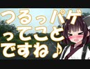 【VOICEROID車載】北海道ドライブ記録簿 ダブルヘッダーPart...