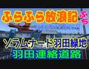 ふらふら放浪記プチ(ソラムナード羽田緑地 & 羽田連絡道路 ...