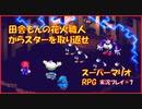 【寝る前に】スーパーマリオRPG実況 part7【ゲームしようよ】