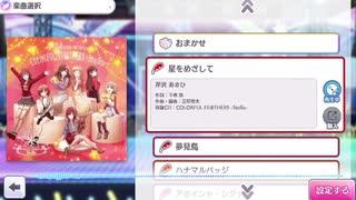 あさひソロ 星をめざして(Game size)【シ