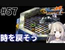 #57【PS版ドラクエ7】ドラゴンクエストⅦで癒される!時を戻そう【DQ7】