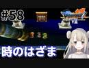 #58【PS版ドラクエ7】ドラゴンクエストⅦで癒される!時のはざま【DQ7】