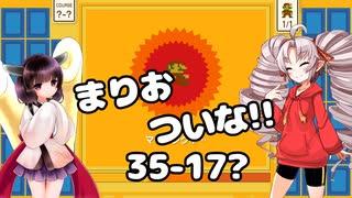 まりおついな!! 35-17