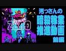 【汚っさん実況】KATANA zero【前編】