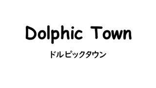 【サンシャイン】ドルピックタウン【フル