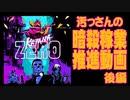 【汚っさん実況】KATANA zero【後編】