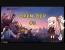 【HUMANKIND(体験版?)】 Civみたいな別シリーズのオープンデブ?をやってみた #3