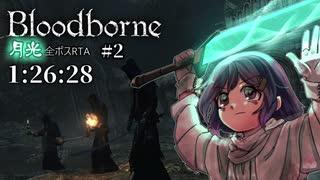 【ゆっくり解説】Bloodborne 全ボスRTA 月