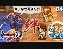 【ロマサガ2】最高に熱い展開!七英雄クジンシー再戦~寝巻から聖闘士星矢に~【リマスター版 初見実況】Part4