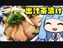 【ブリ出汁茶漬け】「茜ちゃんが美味いと思うまで」RTA ??:??:?? WR
