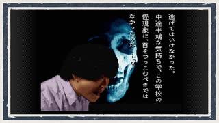 ◆学校であった怖い話 実況プレイ◆part155